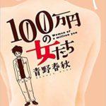 100万円の女たち【あらすじ・感想】