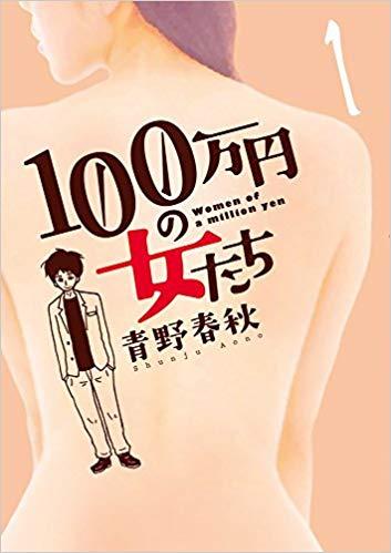 100万円の女たち【あらすじ感想】謎が謎を呼ぶ!1男5女の奇妙な共同生活ミステリー