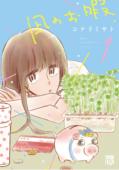 凪のお暇【あらすじ感想】「空気を読む」て何だ?!心にチクリとくる人生再生コメディ